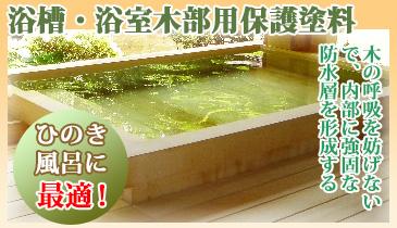 浴槽・浴室木部用保護塗料