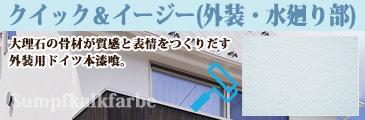 クイック&イージー(外装・水廻り部)