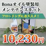 Bonaオイル塗装用メンテナンスキット