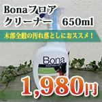 Bonaフロアクリーナー
