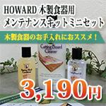 HOWARD 木製食器用メンテナンスキット ミニセット