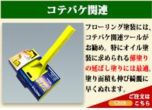 塗装ツール