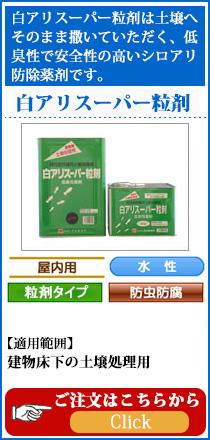 白アリスーパー粒剤